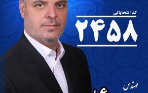 اسماعیل مرادی کاندیدای ششمین دوره انتخابات شورای شهر اهواز: اهواز را به دست مصلحین و امانتداران واقعی بسپاریم